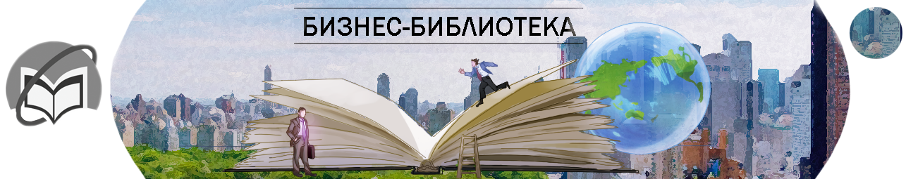http://business-library.ru/